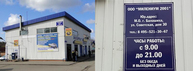 Скидочные купоны на авто услуги в Москве акции на